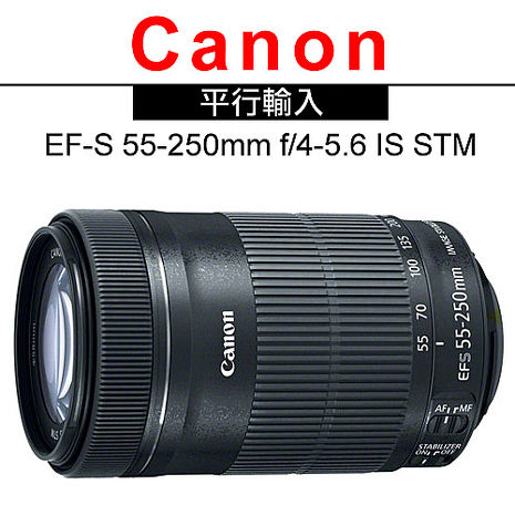 Canon EF-S 55-250mm f/4-5.6 IS STM*(平輸)-送抗UV鏡58mm+拭鏡筆