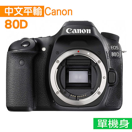 Canon EOS 80D 單機身*(中文平輸)-送相機包+強力大吹球+細纖維拭鏡布+極細毛刷+數位清潔液+硬式保護貼