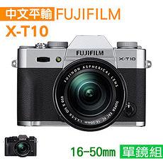 FUJIFILM X~T10 XC 16~50mmII~ 中文平輸 ~送64G 副廠電池