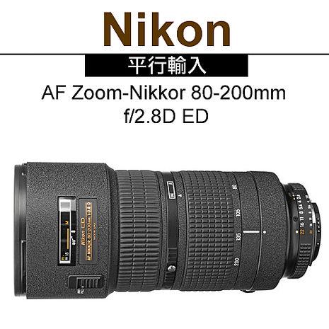 Nikon AF Zoom-Nikkor 80-200mm f/2.8D ED*(平輸)-贈送抗UV鏡77mm+強力大吹球+細纖維拭鏡布+極細毛刷+數位清潔液+可拋式拭鏡紙