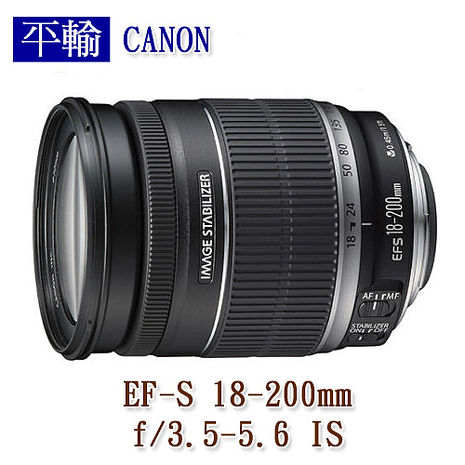 Canon EF-S 18-200mm f/3.5-5.6 IS *(平輸)-送抗UV鏡72mm+雙頭兩用拭鏡筆
