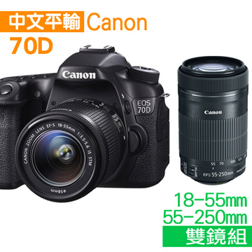 CANON EOS 70D+18-55mm+55-250mm 變焦鏡組*(中文平輸)