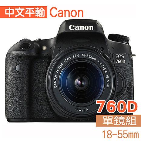 Canon EOS 760D+18-55mm 變焦鏡*(中文平輸)-送64G+副電+座充+單眼包等超值好禮