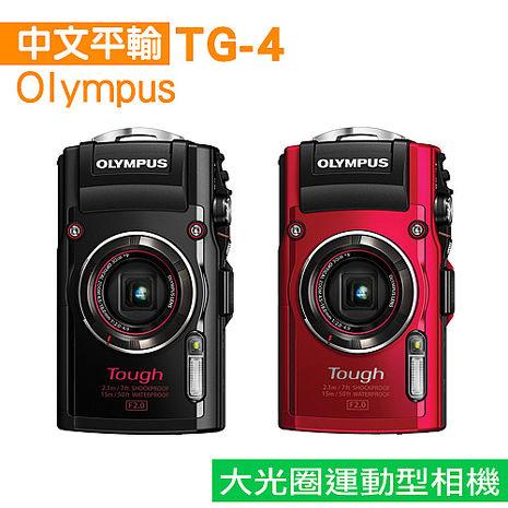 OLYMPUS Stylus TG-4 大光圈防水相機*(中文平輸)~送32G+副電+相機包等好禮