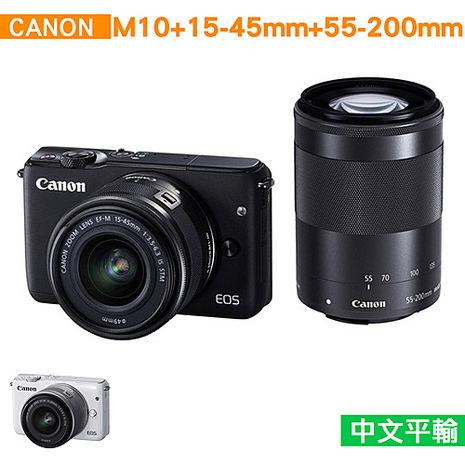 Canon EOS M10+15-45mm+55-200mm雙鏡組*(中文平輸)-送32G-C10+副電+單眼雙鏡包等好禮黑色