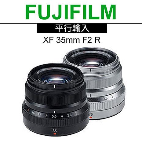 FUJIFILM XF 35mm F2 R WR 銀色*(平輸)-送抗UV鏡43mm+拭鏡筆
