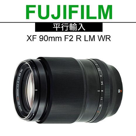 FUJIFILM XF 90mm F2 R LM WR*(平輸)-送抗UV鏡62mm+拭鏡筆