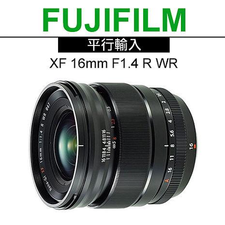 FUJIFILM XF 16mm F1.4 R WR*(平輸)-送抗UV鏡67mm+拭鏡筆