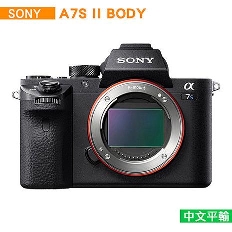 SONY A7SII /A7s II 單機身*(中文平輸)-送SD64G+專屬鋰電池等好禮