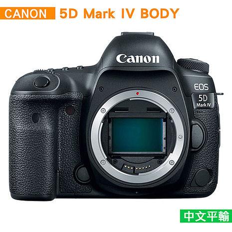 【限時結帳折↘3000】Canon EOS 5D Mark IV / 5DM4 (5D4)單機身*(中文平輸)~送專屬鋰電池等好禮