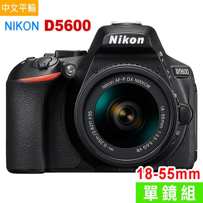 Nikon D5600 +18-55mm 單鏡組(中文平輸)-送64G副電單眼包等