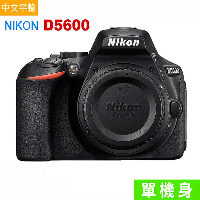 Nikon D5600單機身 (中文平輸)~送32GC10+專用鋰電池等好禮