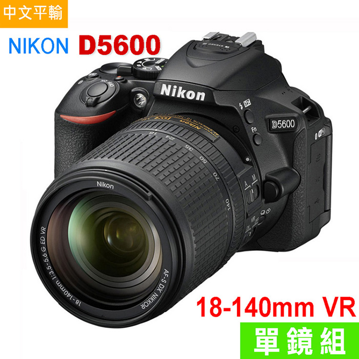 Nikon D5600+18-140mm 單鏡組(中文平輸)-送128G副電座充包筆帶大清硬保