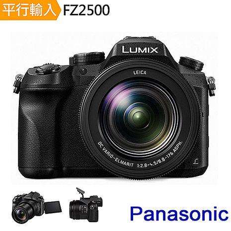 Panasonic DMC-FZ2500 Lumix 4K高倍變焦相機*(中文平輸)~送32G+副電+單眼包等好禮