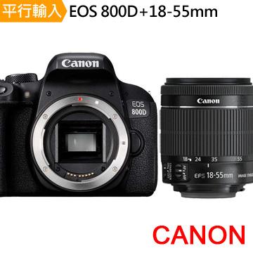 CANON EOS 800D+18-55mm 單鏡組*(中文平輸)-送副電+座充+雙鏡包等好禮