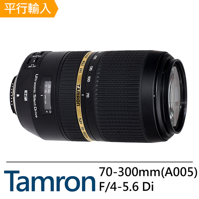 Tamron SP 70-300mm F/4-5.6 Di VC USD A005*(平輸)-送專用拭鏡筆+抗UV保護鏡62mm