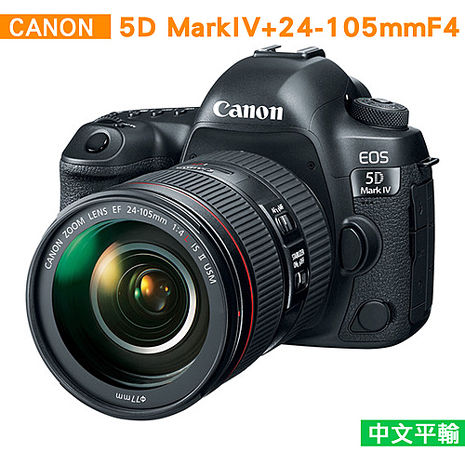 Canon EOS 5D Mark IV / 5D4+24-105mm f4 II IS單鏡組*(中文平輸)-送64G副電等好禮