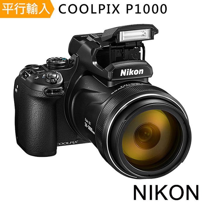 Nikon COOLPIX P1000 125倍光學變焦4K望遠類單眼*(中文平輸)-促銷~送64G副電單眼包