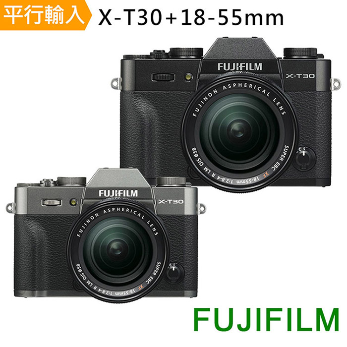 FUJIFILM X-T30+18-55mm單鏡組*(中文平輸)-送128G副電等全配
