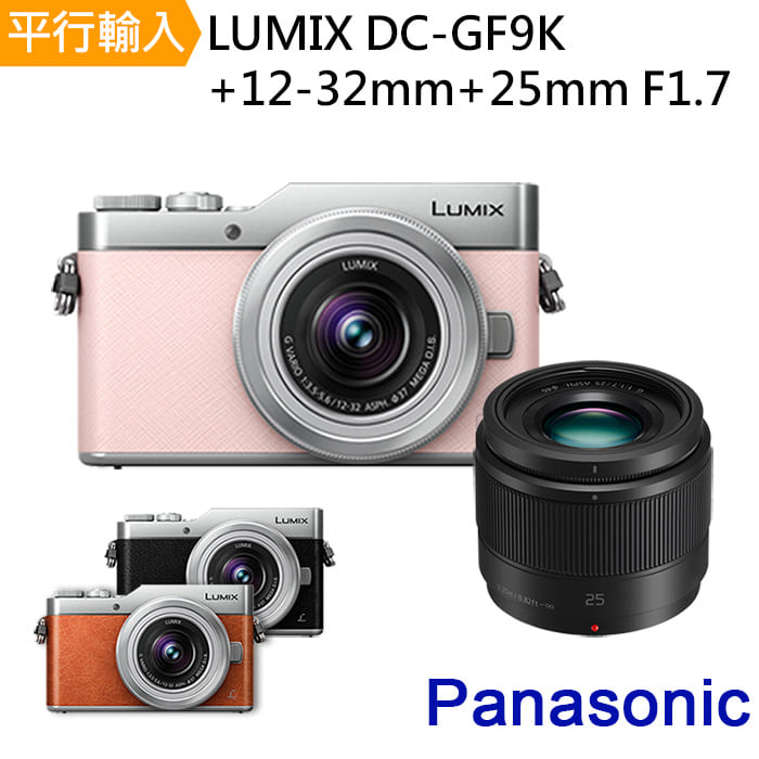 Panasonic DMC GF9K+12-32+25mm F1.7 雙鏡組*(中文平輸)-送128G副電座充包等好禮