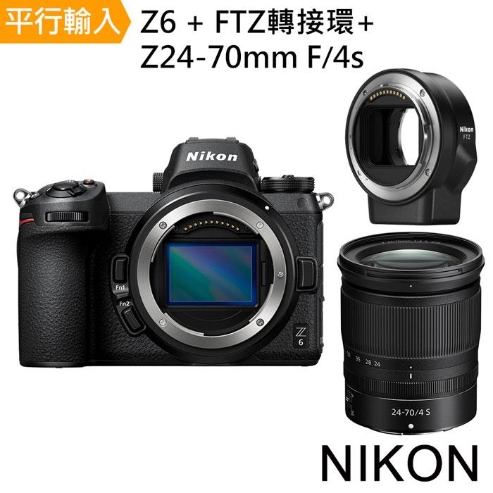 【Nikon 尼康】Z6+FTZ+Z24-70mm f/4 S (中文平輸) 送專屬鋰電池+專屬座充+單眼相機包+中型腳架+專業拭鏡筆+減壓背帶