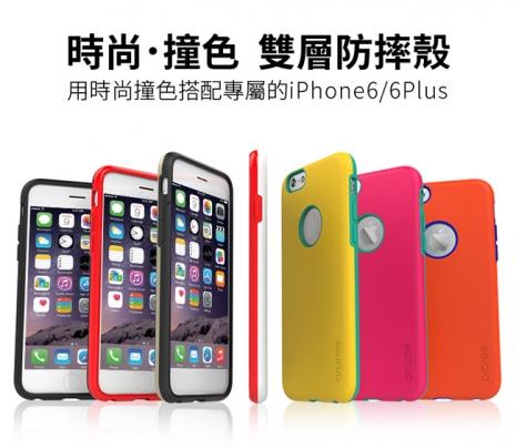 Araree iPhone 6/6S 時尚撞色雙層防摔殼 (正韓公司貨)香檳金+黑色