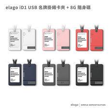 elago iD1 USB 掛繩卡夾  8G 隨身碟