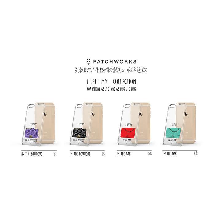 Patchworks iPhone 6/6s Plus 文創設計手機保護殼x名牌包款