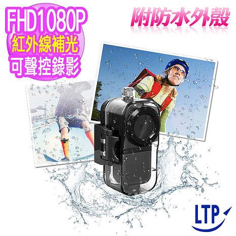 【LTP-歡樂送】(送充電器)防水紅外線 Mini DV 2代升級版FHD1080P攝錄影機