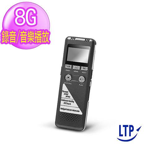 【LTP】 數位MP3 GH700 高音質長時專業錄音筆 8G(促銷)