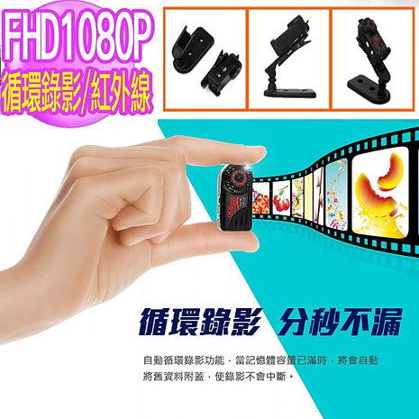 【迷你偵探-歡樂送 】(送充電器)可邊充邊循環錄影微型攝影機