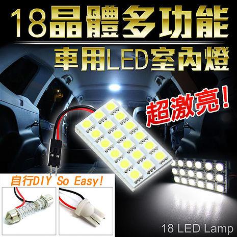 【視線王】多功能18顆LED x 2組入車用室內燈