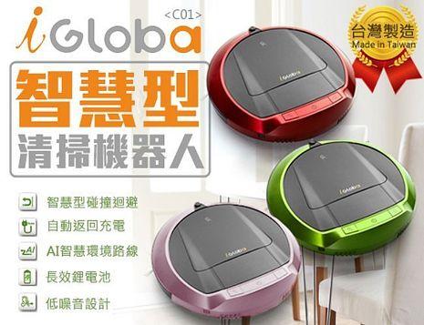 (APP)【iGloba-掃地機】酷掃機智慧型多功能掃地機器人C01 2色可選↘玫瑰金色
