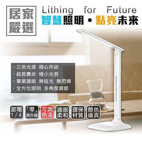 Dr.Light LED T5(8W) 觸控式白光,暖光,自然光三種色溫五段檯燈
