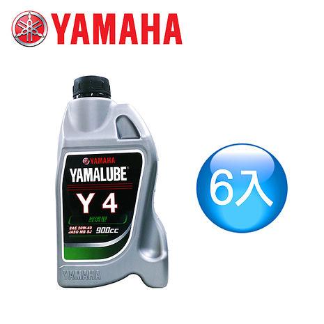 【山葉YAMAHA原廠油】YAMALUBE Y4 經濟型 900cc (6罐)