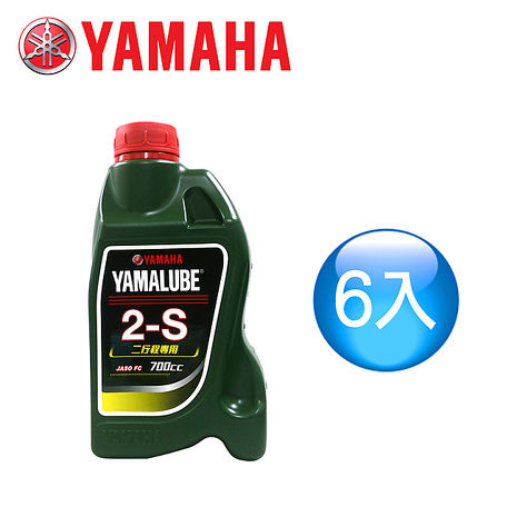 【山葉YAMAHA原廠油】YAMALUBE 2-S 700cc 二行程專用 (6罐)