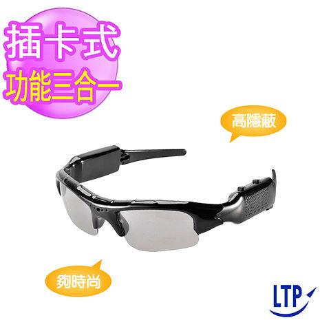 【LTP】太陽眼鏡型 多功能隱匿款 針孔攝影機(搶購)