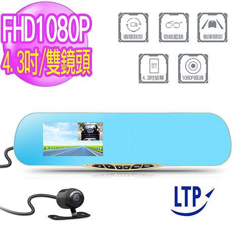 【LTP視線王】視線狼王4.3吋1080P前後雙鏡後照鏡行車紀錄器