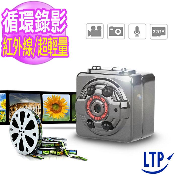 【LTP-歡樂送】(送充電器)羽量級小方塊紅外線1080P可邊充可錄攝影機-相機.消費電子.汽機車-myfone購物