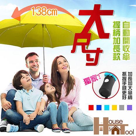 【HouseTool好事多】138公分超大尺寸防護自動開雨傘