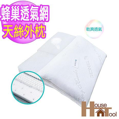 【HouseTool好事多】3D透氣蜂巢水洗防蹣枕(送天絲枕套)(中號)