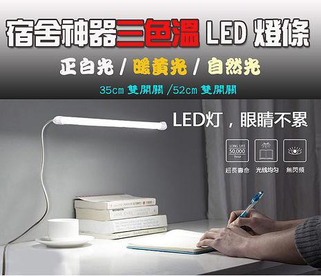 【LTP-酷斃燈35cm】長條形創意USB三色溫可調學生宿舍寢室臥室LED護眼檯燈/看書學習燈-3C電腦週邊-myfone購物