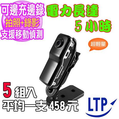 【LTP-(5組入)】行動警察全新升級持續 5小時錄影長電力版 迷你DV 高畫質攝影機-行人摩托最佳行車記錄器(送充電器)(尾牙禮)