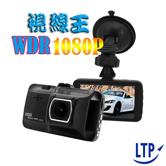 【APP】LTP-視線王3.0吋 夜魔俠平價型 WDR 1080P高畫質行車記錄器