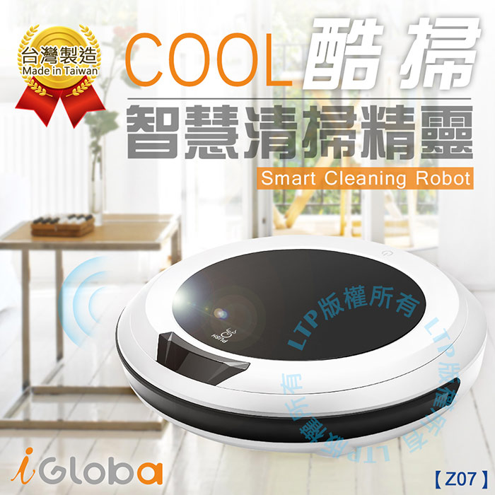【iGloba】 智慧型多功能掃地機器人Z07