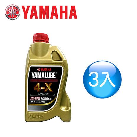 【山葉YAMAHA原廠油】YAMALUBE 4-X 高負荷高性能3瓶一組