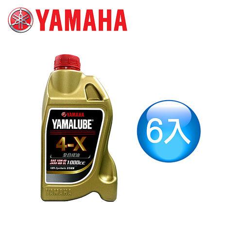 【山葉YAMAHA原廠油】YAMALUBE 4-X 高負荷高性能6瓶一組
