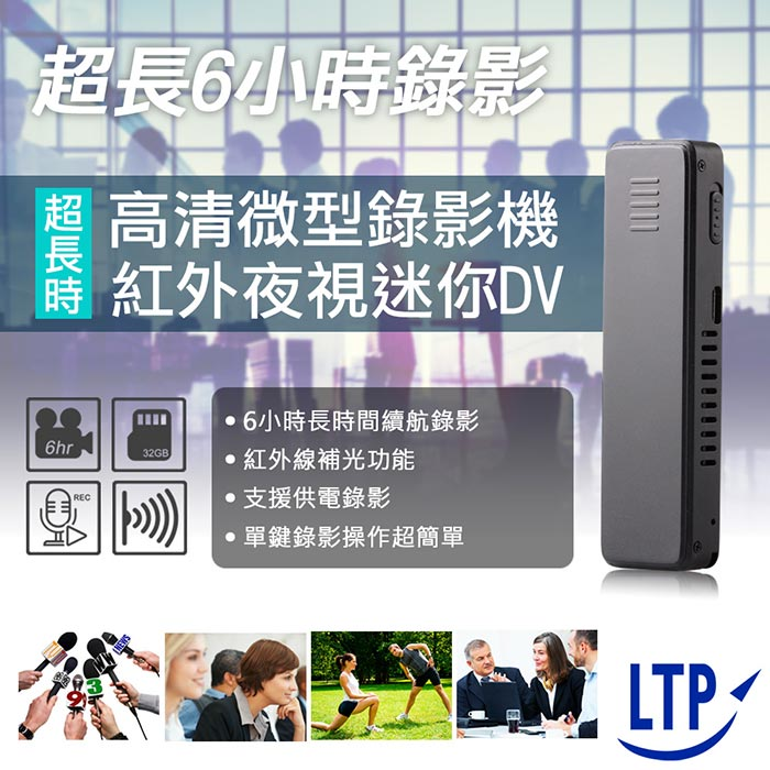 (APP)【LTP】升級版7小時長電力/夜視紅外線/微型攝影機 /行車紀錄器(520)