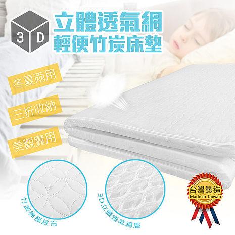 【HouseTool好事多】(送床包喔)宿舍神器3D透氣網狀兩用竹炭床墊單人床(3尺*6.2尺*3cm)((特賣)