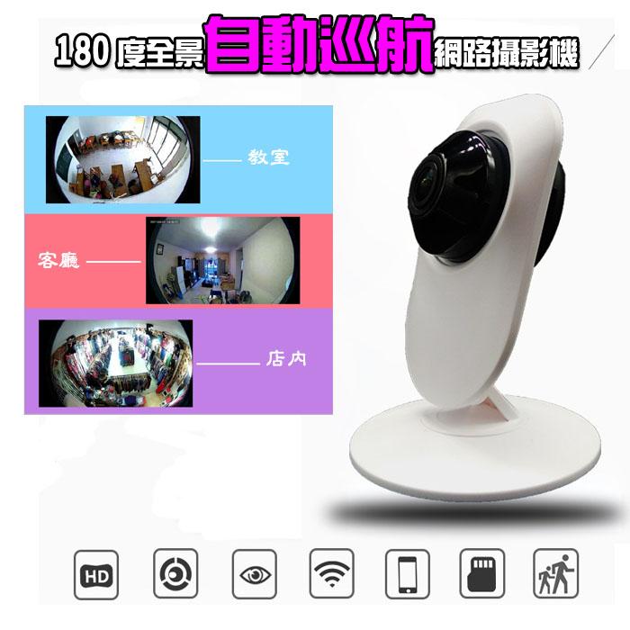 【LTP-網路攝影機】 自動巡航180度廣角紅外線無線網路即時監控攝影機( 夜視版)
